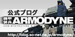 『アーモダイン』公式ブログ 隊長日誌番外編