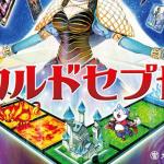 レビューを斬る 3DS「カルドセプト」